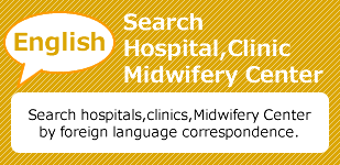 Search Hospital,Clinic Midwifery Center | Search hospitals,clinics,Midwifery Center by foreign language correspondence.